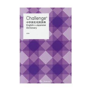 新品本/Challenge中学英和・和英辞典 橋本光郎/編 小池生夫/編 浅羽亮一/編|dorama