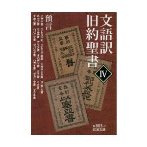 新品本/文語訳旧約聖書 4
