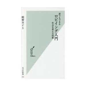 誰でもできるロビイング入門 社会を変える技術 光文社新書791 明智カイト 著者 の商品画像|ナビ