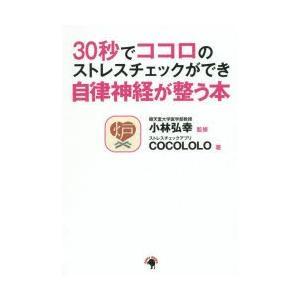 新品本/30秒でココロのストレスチェックができ自律神経が整う本 小林弘幸/監修 COCOLOLO/著
