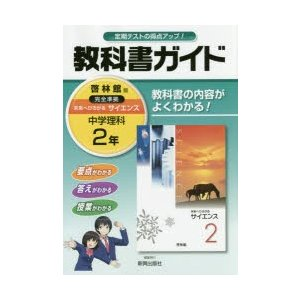 新品本/中学教科書ガイド 啓林館版 理科 2年