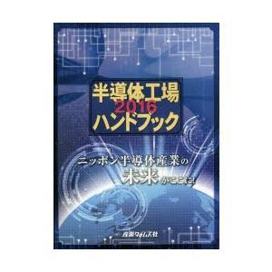 新品本/半導体工場ハンドブック 2016 ニッポン半導体産業の未来がここに!