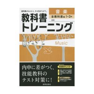 新品本/教科書トレーニング音楽1〜3年 全教科書版
