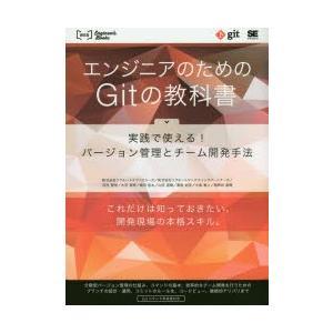 新品本/エンジニアのためのGitの教科書 実践で使える!バージョン管理とチーム開発手法 リクルートテ...