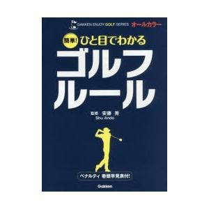 新品本/簡単!ひと目でわかるゴルフルール 安藤秀/監修