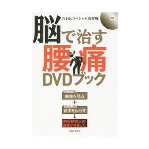 脳で治す腰痛DVDブック 見て治す腰痛治療の革命本 NHKスペシャル取材班 著者 の商品画像