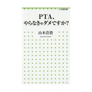 新品本/PTA、やらなきゃダメですか? 山本浩資/著