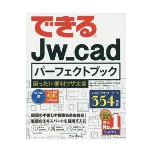 新品本/できるJw_cadパーフェクトブック困った!&便利ワザ大全 稲葉幸行/著 できるシリーズ編集...