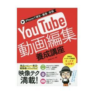 新品本/iPhoneで撮影・編集・投稿YouTube動画編集養成講座 SHIN−YU/著