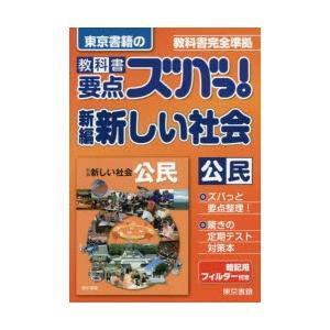 新品本/教科書要点ズバっ!新編新しい社会公民 東京書籍の