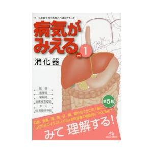新品本/病気がみえる vol.1 消化器 医...の関連商品10