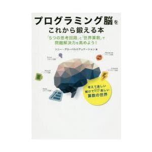 新品本/プログラミング脳をこれから鍛える本 「5つの思考回路」と「世界算数」で問題解決力を高めよう!...