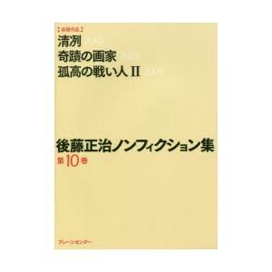 新品本/後藤正治ノンフィクション集 第10巻 後藤正治/著