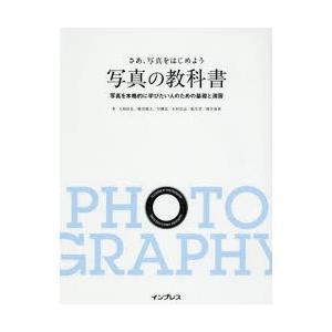 新品本/さあ、写真をはじめよう写真の教科書 写真を本格的に学びたい人のための基礎と演習 大和田良/〔ほか〕著 デジタルカメラマガジン編集部/編