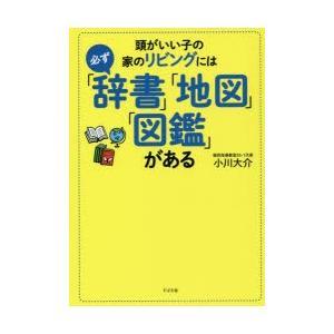 新品本/頭がいい子の家のリビングには必ず「辞書」「地図」「図鑑」がある 小川大介/著