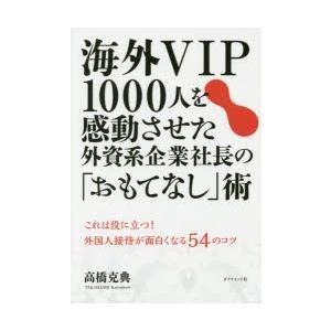 新品本/海外VIP1000人を感動させた外資系企業社長の「お...