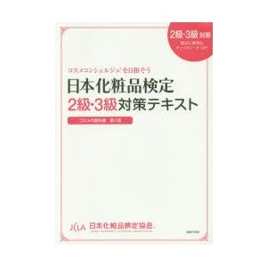 日本化粧品検定2級・3級対策テキスト コスメの教科書 日本化粧品検定協会/監修 小西さやか/著