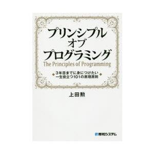 新品本/プリンシプルオブプログラミング 3年...の関連商品10