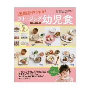フリージング幼児食 1週間分作りおき! 1歳半〜5歳 川口由美子/監修 ほりえさちこ/料理