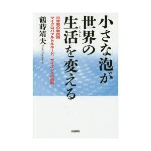 新品本/小さな泡が世界の生活(くらし)を変える 日本発の新技術マイクロバブルトルネード、サイエンスの...