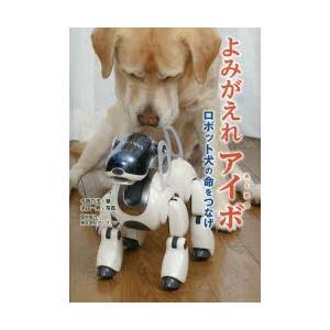 新品本/よみがえれアイボ ロボット犬の命をつなげ 今西乃子/著 浜田一男/写真