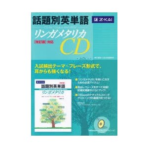 新品本/CD 話題別英単語リンガメタリカ改訂版対 Z会出版編集部