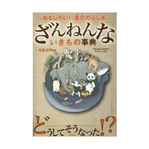 新品本/ざんねんないきもの事典 おもしろい!進...の関連商品4