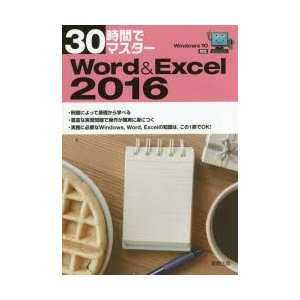新品本/30時間でマスターWord & Excel 2016 実教出版編修部/編