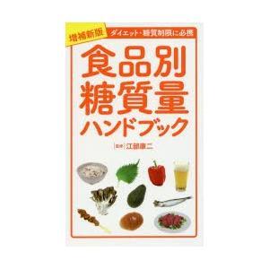 新品本/食品別糖質量ハンドブック ダイエット・糖質制限に必携 江部康二/監修