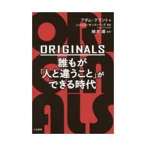 ORIGINALS誰もが「人と違うこと」ができる時代 アダム・グラント/著 楠木建/監訳