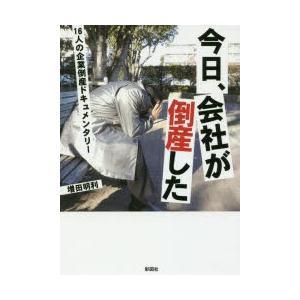 今日、会社が倒産した 16人の企業倒産ドキュメンタリー 増田明利/著