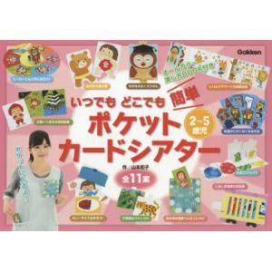 新品本/いつでもどこでも2〜5歳児簡単ポケットカードシアター たっぷり11案! 山本和子/作