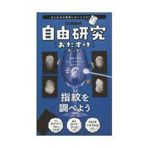 新品本/自由研究おたすけキット 指紋を調べようの関連商品10