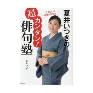 新品本/夏井いつきの超カンタン!俳句塾 夏井いつき/著