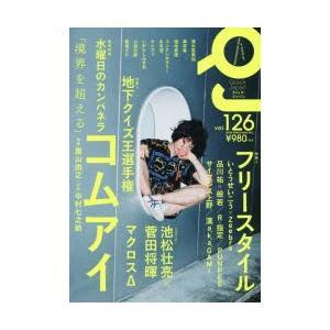 新品本/クイック・ジャパン vol.126 水曜日のカンパネ...