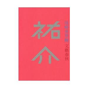 尾崎世界観『祐介』(本、雑誌、コミック)の商品一覧 通販 - Yahoo ...