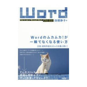 Wordのムカムカ!が一瞬でなくなる使い方 文章・資料作成のストレスを最小限に! 四禮静子/著