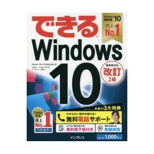 新品本/できるWindows 10 法林岳之/著...の商品画像