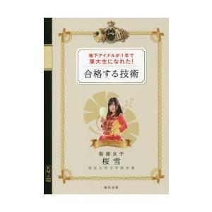 新品本/地下アイドルが1年で東大生になれた!合格する技術 現役アイドル、東大へ! 桜雪/著