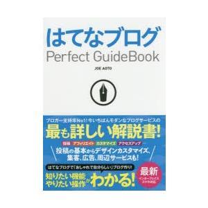 新品本/はてなブログPerfect GuideBook JOE AOTO/著