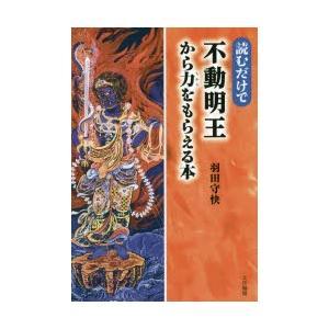 新品本/読むだけで不動明王から力をもらえる本 ...の関連商品3
