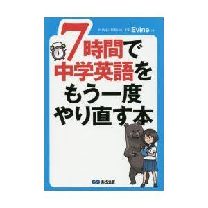 新品本/7時間で中学英語をもう一度やり直す本 Evine/著