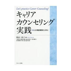 新品本/キャリアカウンセリング実践 24の相談事例から学ぶ 渡辺三枝子/編著 大庭さよ/〔ほか執筆〕|dorama