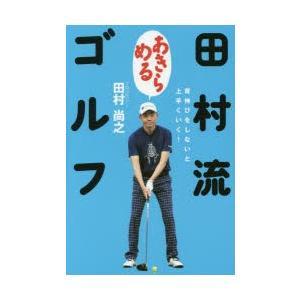 新品本/田村流あきらめるゴルフ 田村尚之/著の商品画像