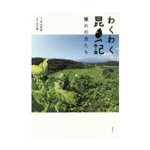 新品本/わくわく昆虫記 憧れの虫たち 丸山宗利/文 山口進/写真