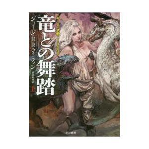 新品本/竜との舞踏 上 ジョージ・R・R・マーティン/著 酒井昭伸/訳