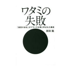 新品本/ワタミの失敗 「善意の会社」がブラック企業と呼ばれた構造 新田龍/著
