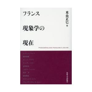 新品本/フランス現象学の現在 米虫正巳/編 ディディエ・フランク/〔ほか著〕