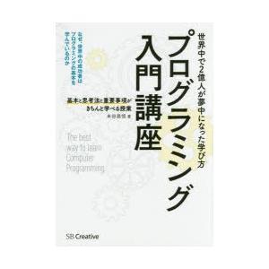 プログラミング入門講座 基本と思考法と重要事項がきちんと学べる授業 米田昌悟/著