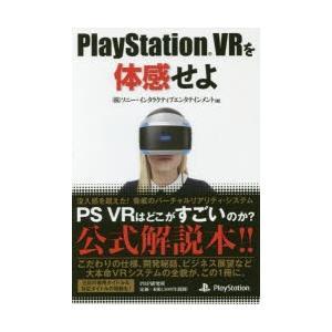 新品本/PlayStation VRを体感せよ ソニー・インタラクティブエンタテインメント/著